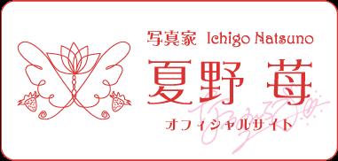 夏野苺公式ウェブサイトバナー